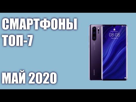 лучше смартфоны 2020